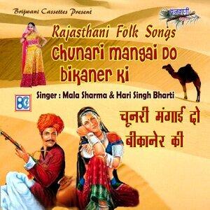 Mala Sharma, Hari Singh Bharti 歌手頭像