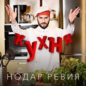 Нодар Ревия