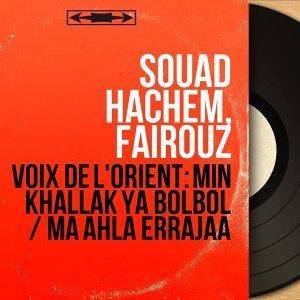 Souad Hachem, Fairouz 歌手頭像