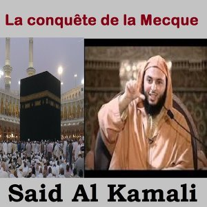 Said Al Kamali 歌手頭像