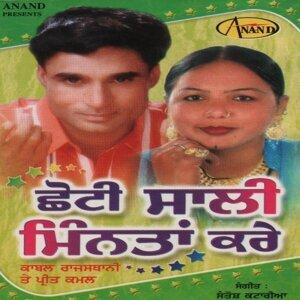Kabal Rajasthani, Preet Kamal 歌手頭像