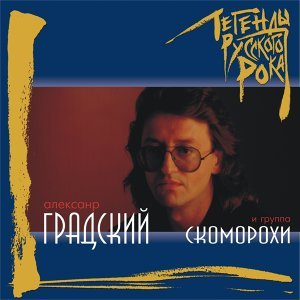 Александр Градский, группа Скоморохи アーティスト写真