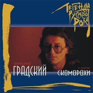 Александр Градский, группа Скоморохи 歌手頭像