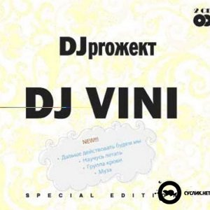 DJ Vini 歌手頭像