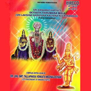 Dr. Lns. Smt. Tallapakka Venkata Meenalochani 歌手頭像
