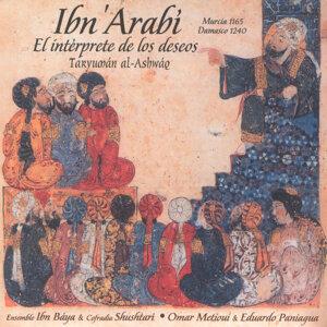 Ensemble Ibn Báya, Cofradía Shushtari, Omar Metioui, Eduardo Paniagua アーティスト写真