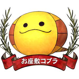 お座敷コブラ (Ozashiki Kobura) 歌手頭像