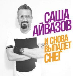 Саша Айвазов