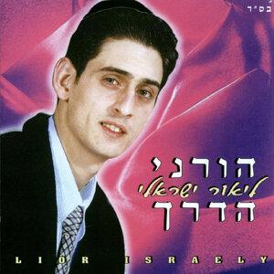 ליאור ישראלי 歌手頭像