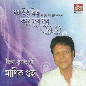 Manik Guha 歌手頭像