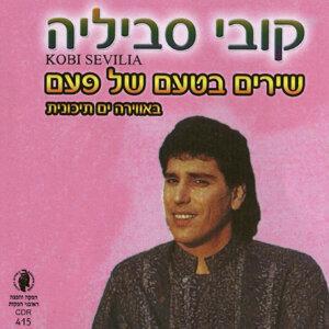 קובי סביליה 歌手頭像