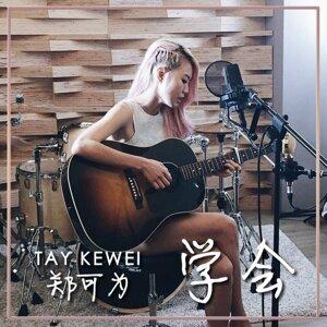 Tay Kewei (鄭可為) 歌手頭像
