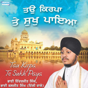 Bhai Inderjit Singh 歌手頭像