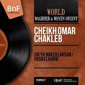 Cheikh Omar Chakleb アーティスト写真