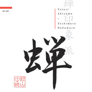 Tetuzi Akiyama + Toshimaru Nakamura
