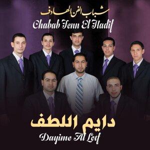 Chabab Fenn El Hadif 歌手頭像