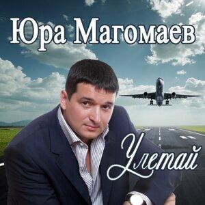 Юра Магомаев 歌手頭像