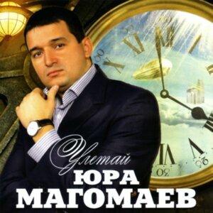 Юра Магомаев