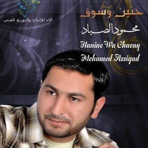 Mohamed Assiyad 歌手頭像