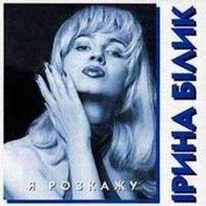 Ірина Білик 歌手頭像