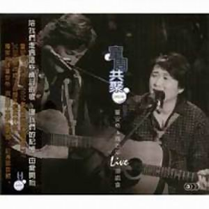 Angus Tung +Steve Chow (童安格+周治平)