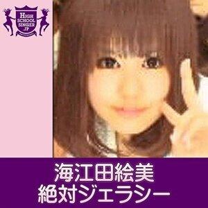 海江田絵美 歌手頭像