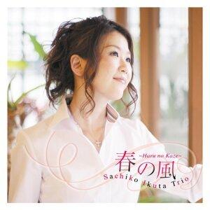 生田さち子トリオ 歌手頭像