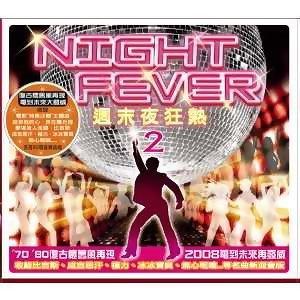 Night Fever (週末夜狂熱) 歌手頭像