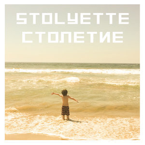 StoLyette 歌手頭像