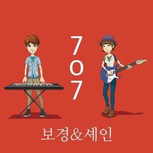 Bo Kyung & Shayne
