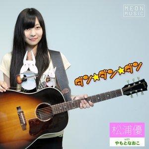 松浦優 with やもとなおこ (YUCHANG with Naoko Yamoto) 歌手頭像