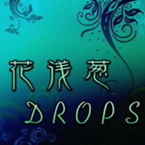 花浅葱DROPS (Hanaasagi Drops) 歌手頭像