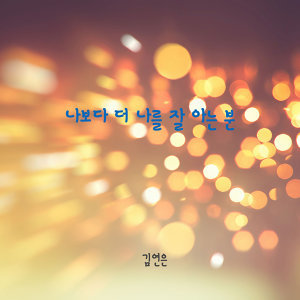 Kim Yon Eun アーティスト写真
