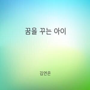 Kim Yon Eun 歌手頭像