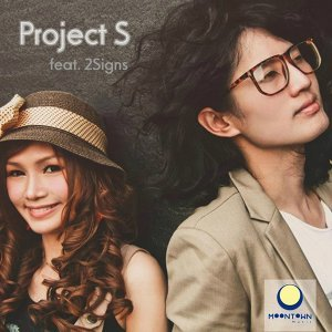 Project S 歌手頭像