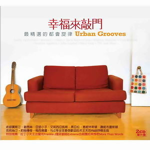 Urban Grooves (幸福來敲門) 歌手頭像