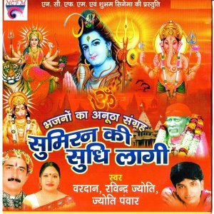 Ravindra Jyoti, Jyoti Panwar, Vardaan アーティスト写真