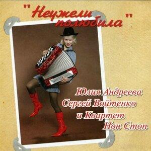 Юлия Андреева アーティスト写真