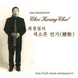 Choi Kwang Chul アーティスト写真