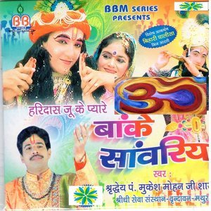 Mukesh Mohan Shastri 歌手頭像
