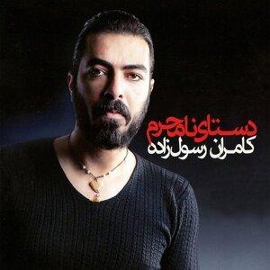 Kamran Rasoolzadeh