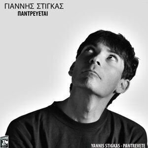 Yannis Stigkas 歌手頭像