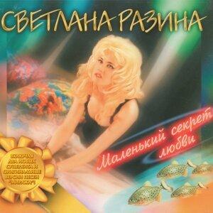 Светлана Разина 歌手頭像