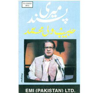Habib Wali Mohammed 歌手頭像