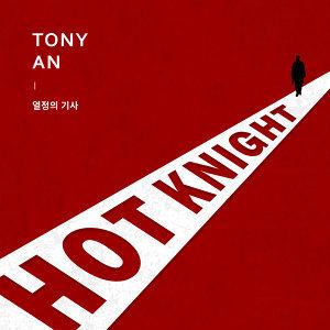 安勝浩 (TONY AN) 歌手頭像