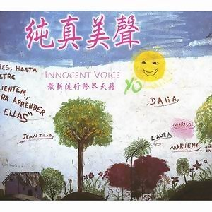 Innocent Voice (純真美聲) 歌手頭像