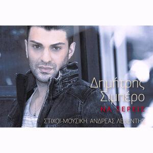 Dimitris Simpero 歌手頭像