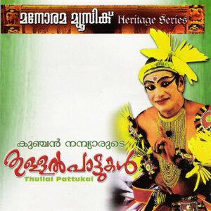 Kalamandalam Prabhakaran, Kalamandalam Devaki アーティスト写真