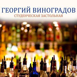 Георгий Виноградов 歌手頭像