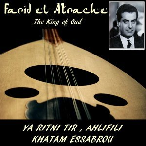 Farid Al Atrache